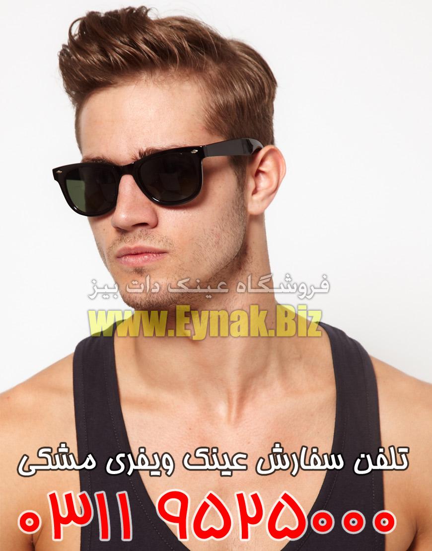 مدل جدید از عینک آفتابی ویفری 2013